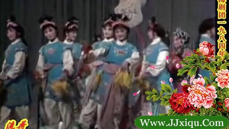 淮海戏经典传统戏